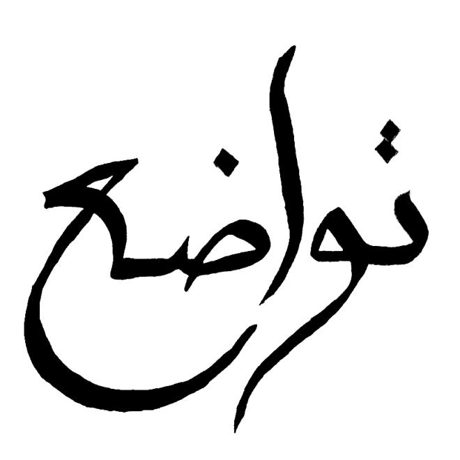 tawadhu'.png